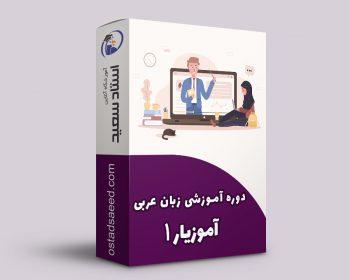 دوره آموزیار 1 آموزش آنلاین زبان عربی