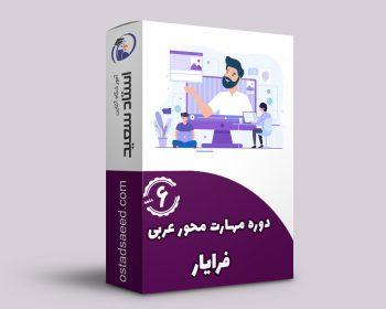 کاور دوره فرایار 6 ماهه زبان عربی