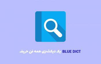 دیکشنری زبان