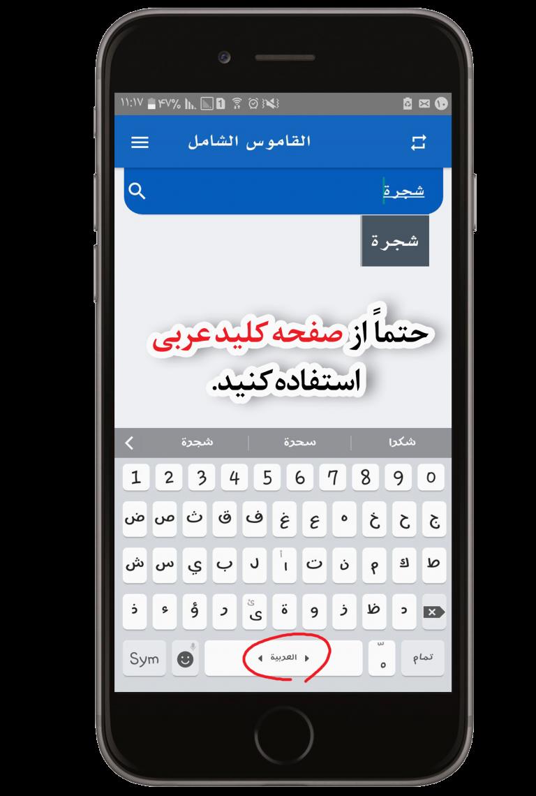 1. اضافه کردن زبان عربی به صفحه کلید.