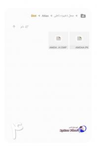 Atlas Arabic Dictionary Installation step4