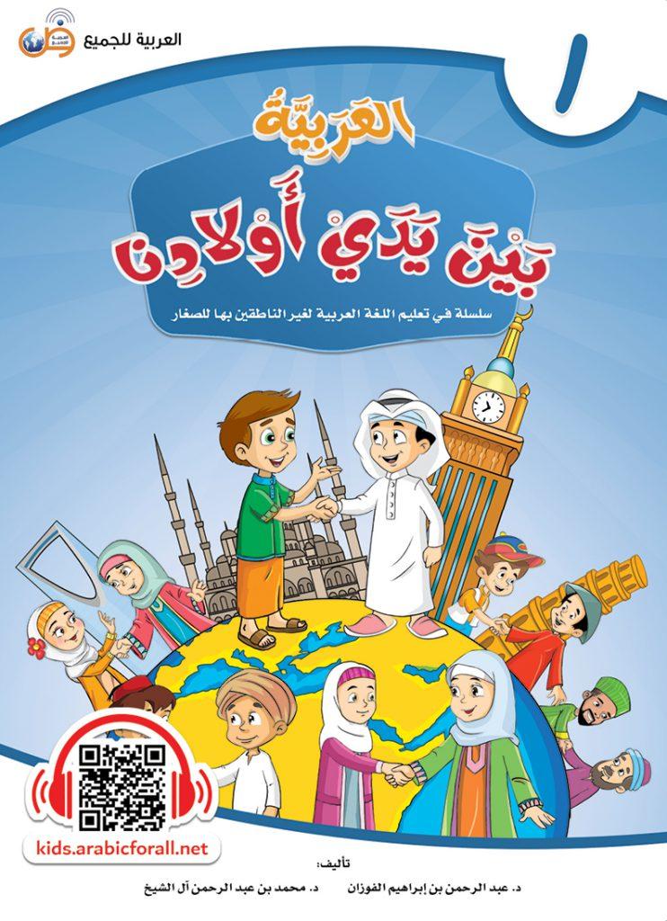 01 العربية بين يدي أولادن
