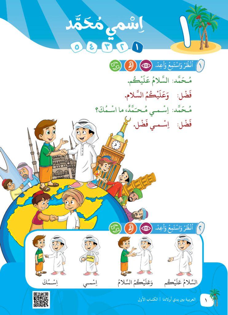 العربية بين يدي أولادن 04