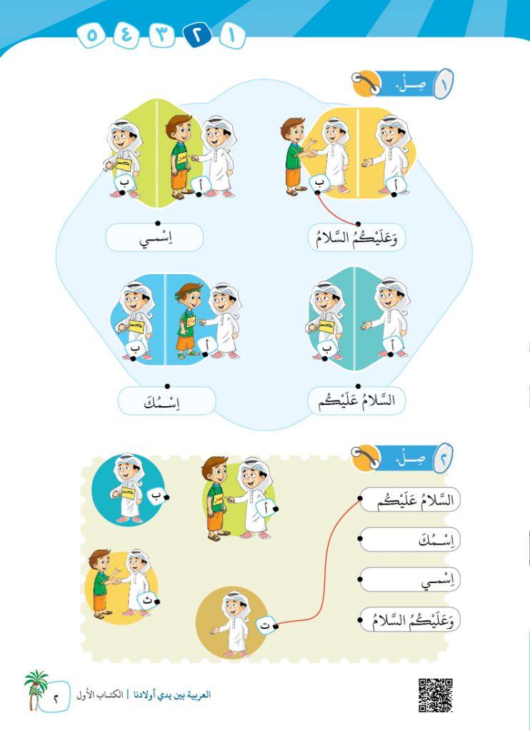 05 العربية بين يدي أولادن