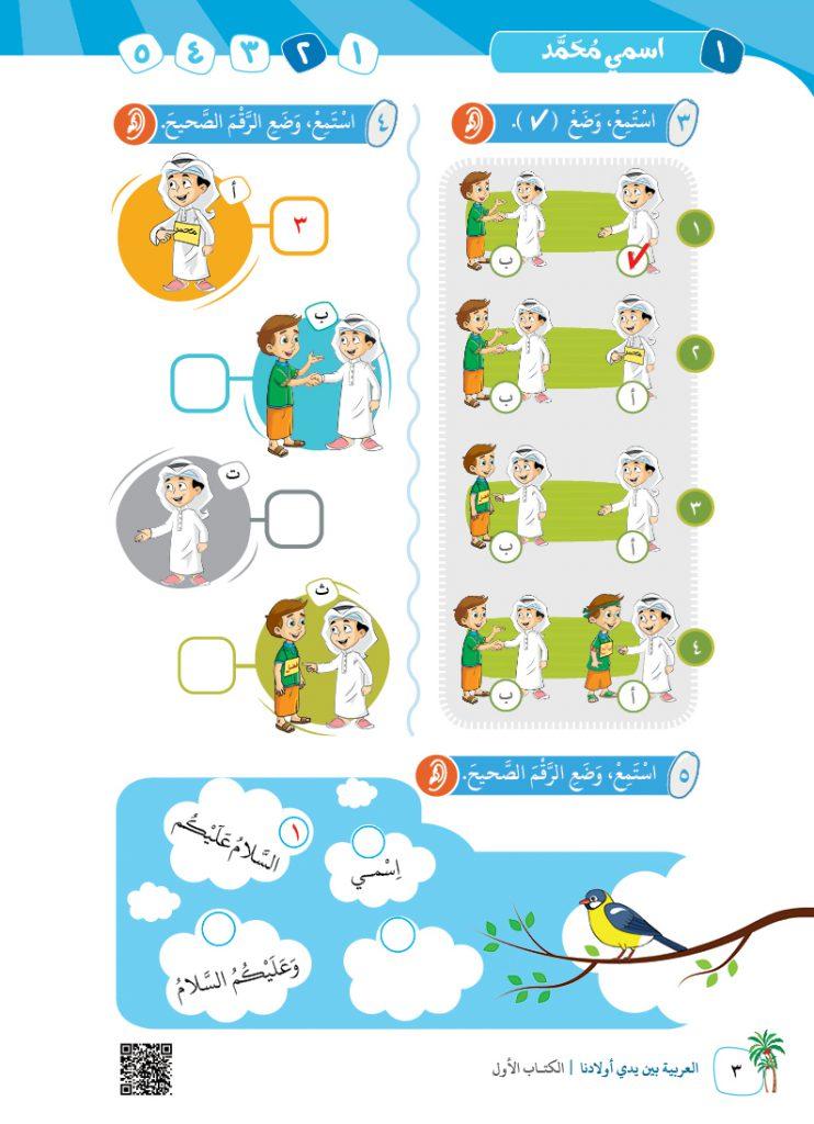 06 العربية بين يدي أولادن