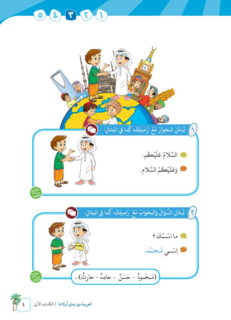 07 العربية بين يدي أولادن