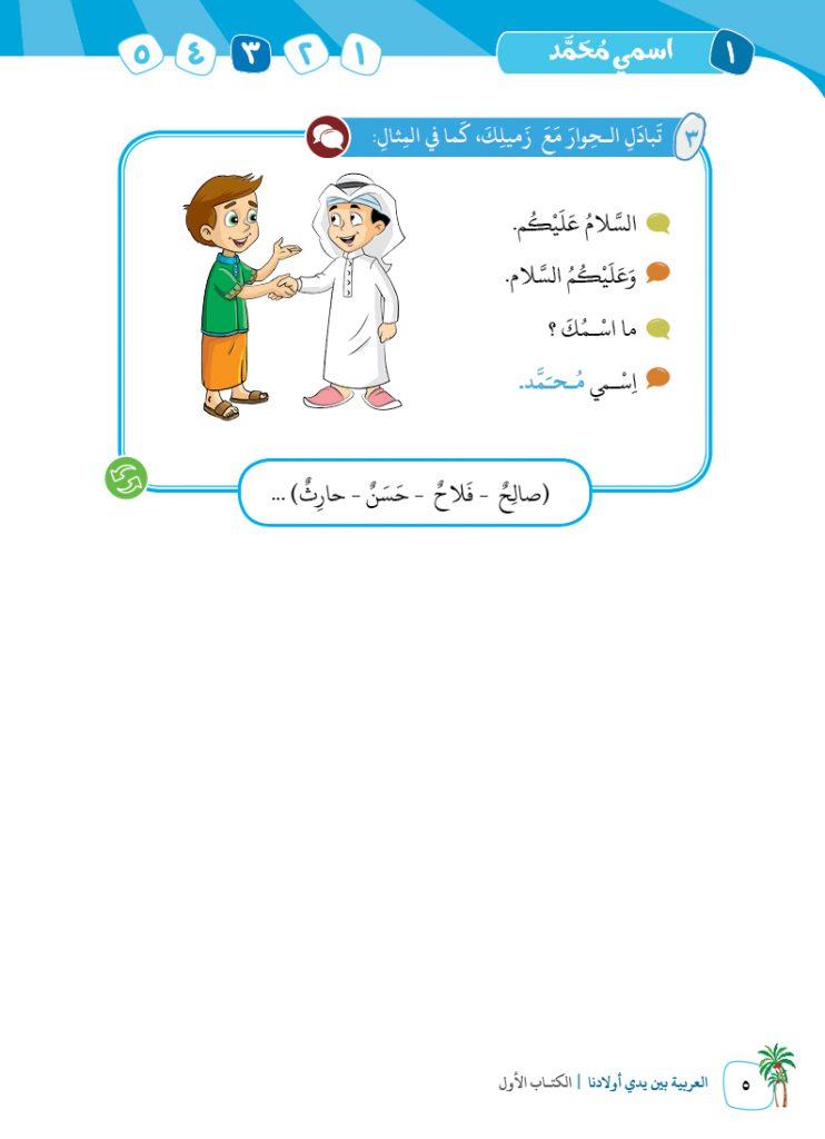 08 العربية بين يدي أولادن