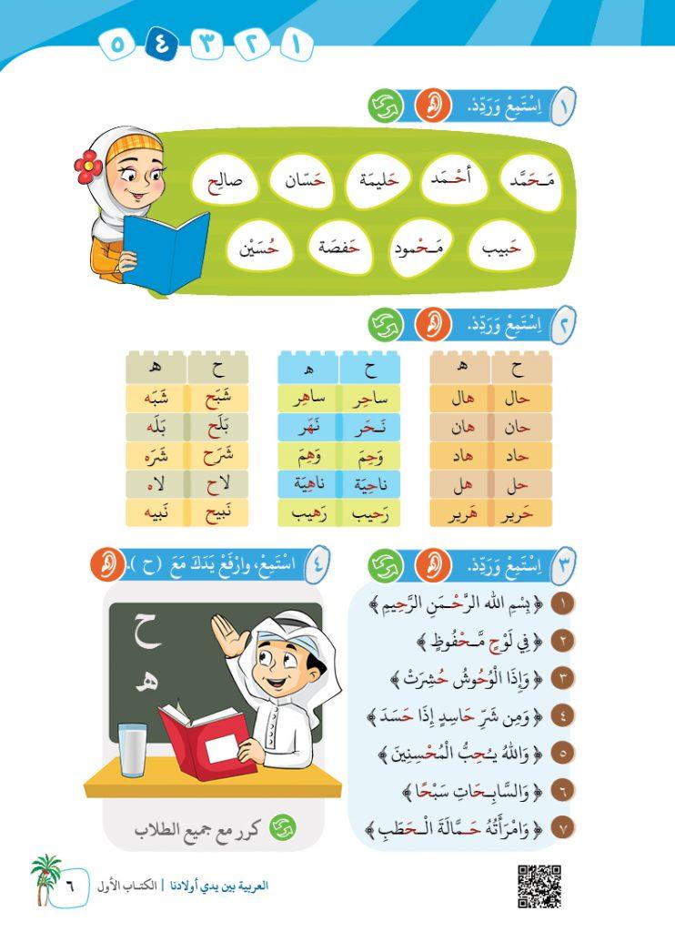 09 العربية بين يدي أولادن