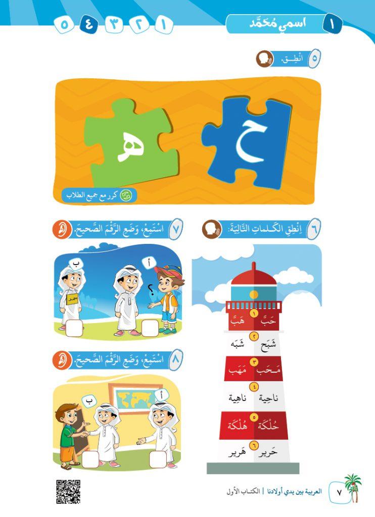 10 العربية بين يدي أولادن