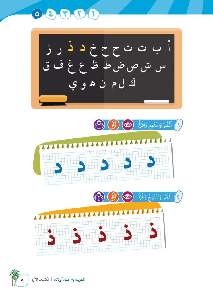 11 العربية بين يدي أولادن